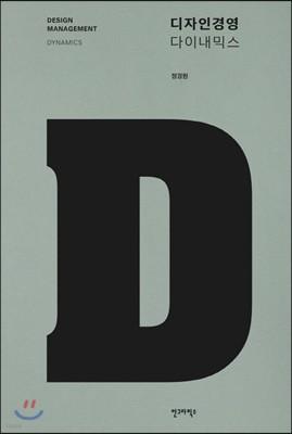 디자인경영 다이내믹스