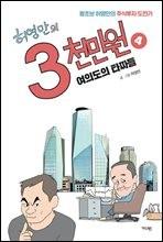 허영만의 3천만원 4