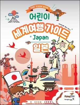 어린이 세계여행 가이드 일본