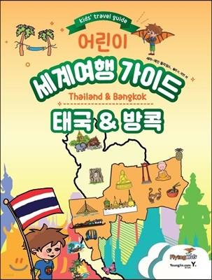 어린이 세계여행 가이드 태국&방콕