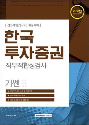 2018 기쎈 한국투자증권 직무적합성검사