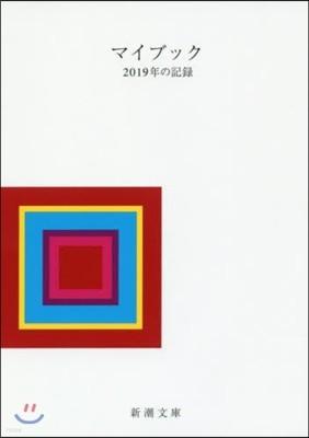 マイブック-2019年の記錄-