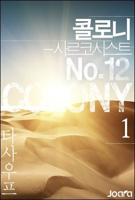 [세트] 콜로니 - 사르코시스트 No.12 (총31권/미완결)