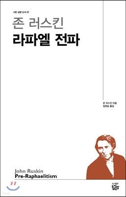 존 러스킨 라파엘 전파