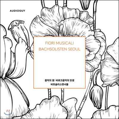 바흐 솔리스텐 서울 - '음악의 꽃' 바로크 음악의 탄생 (Fiori Musicali)