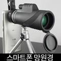 40X60배율 스마트폰 겸용 망원경 삼각대 포함 고배율