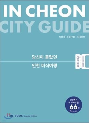 인천 시티 가이드