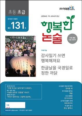행복한 논술 초등학생용 초급 131호