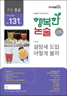 행복한 논술 초등학생용 중급 131호