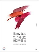 Fit my face : 23가지 컨셉 메이크업북
