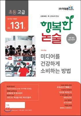 행복한 논술 초등학생용 고급 131호