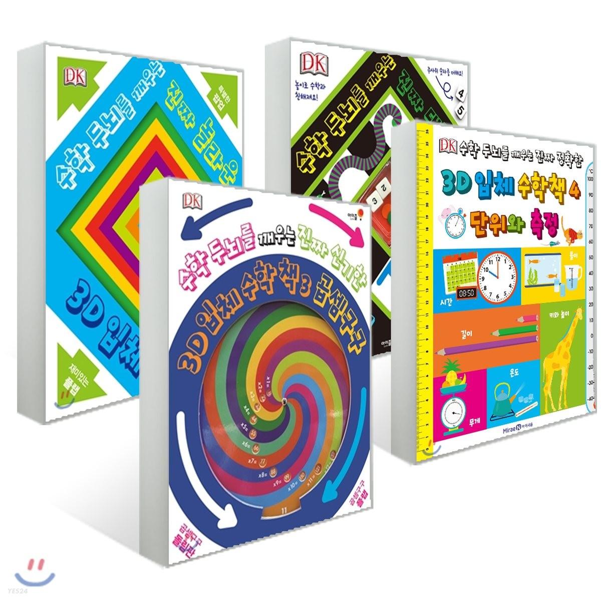 3D 입체 수학 책 1~4권 세트