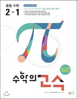 수학의 고수 중등 수학 2-1 (2019년)