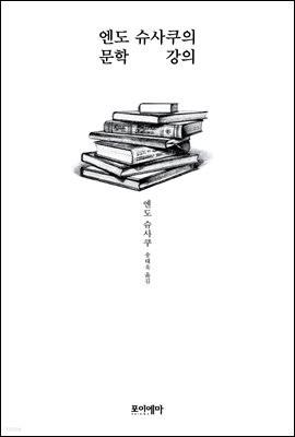 엔도 슈사쿠의 문학 강의