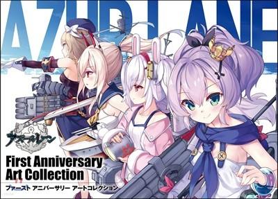 アズ-ルレ-ン First Anniversary Art Collection