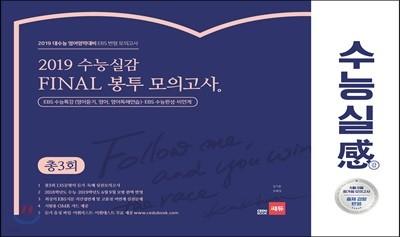 2019 수능실감 FINAL 봉투 모의고사 총3회