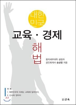 대한민국 교육·경제 해법