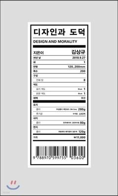 디자인과 도덕