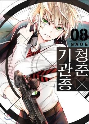 청춘×기관총 8