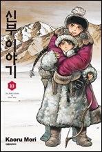 [고화질세트] 신부 이야기 (총10권/미완결)