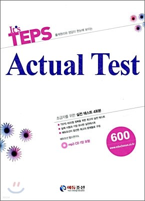 It`s TEPS Actual Test 600