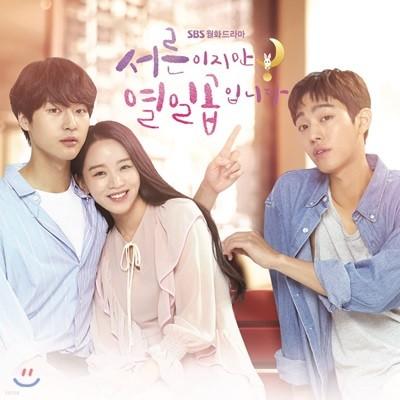 서른이지만 열일곱입니다 (SBS 월화드라마) OST