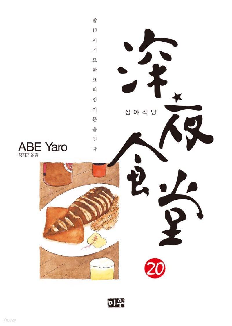 [고화질] 심야식당 20