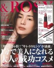(예약도서)&ROSY(アンドロ-ジ-) 2018年12月號