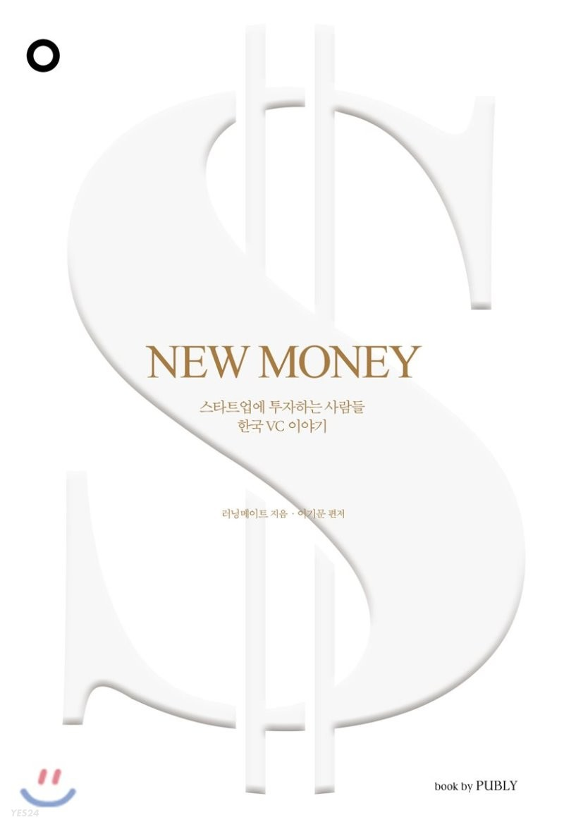 NEW MONEY (뉴 머니)