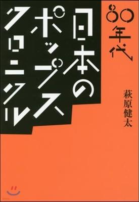 80年代 日本のポップス.クロニクル