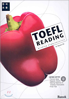 반석 TOEFL READING