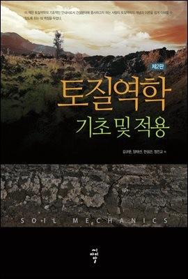 토질역학 기초 및 적용