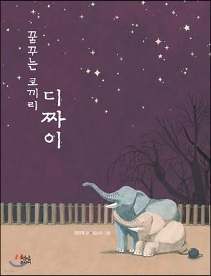 꿈꾸는 코끼리 디짜이