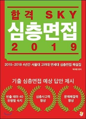 합격 SKY 심층면접 2019