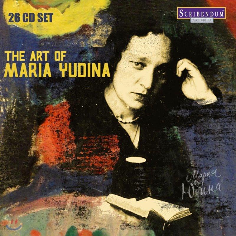 마리아 유디나 명연주 모음집 (The Art of Maria Yudina)