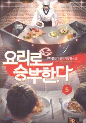 요리로 승부한다 5