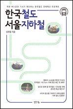 한국철도 서울지하철