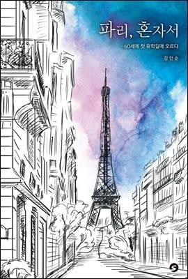 파리, 혼자서