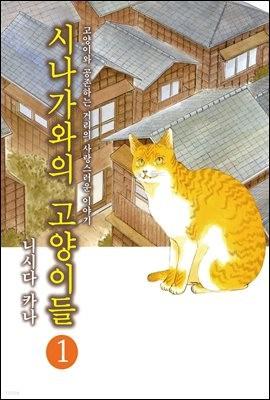 [고화질] 시나가와의 고양이들 01권