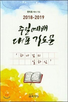 주일예배 대표 기도문