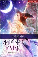 [세트] 카멜리아의 마법사 (총4권/완결)