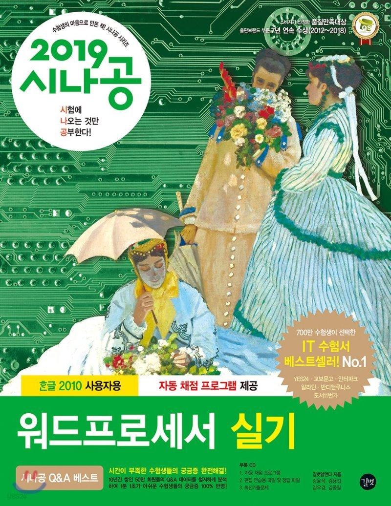 2019 시나공 워드프로세서 실기