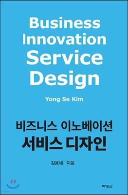 비즈니스 이노베이션 서비스 디자인
