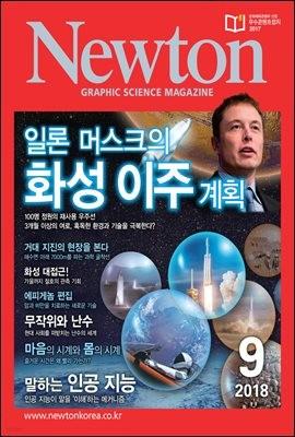 월간 뉴턴 Newton 2018년 09월호