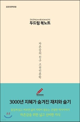 [예약판매] 두드림 북노트 : 자존감의 친구 고전인문학