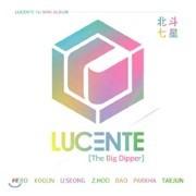 루첸트 (LUCENTE) - The Big Dipper ( 北斗七星 )