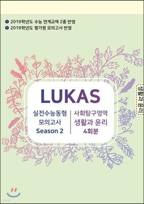 LUKAS 실전 모의고사 Season2. 사회탐구영역 생활과 윤리 4회분 (2019 수능 대비)