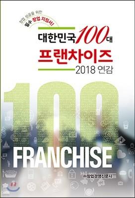대한민국 100대 프랜차이즈 2018 연감