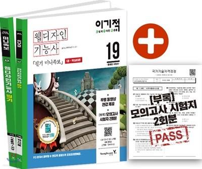 2019 이기적 웹디자인기능사 필기 미니족보