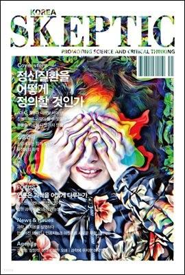 한국 스켑틱 SKEPTIC vol.14